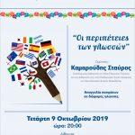 Οι περιπέτειες των γλωσσών αφίσα